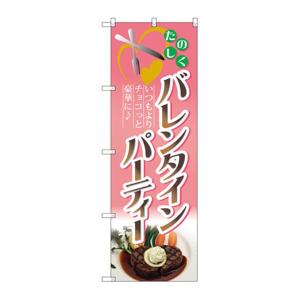 のぼり屋工房 のぼり バレンタインパーティー 60603 (取寄品)