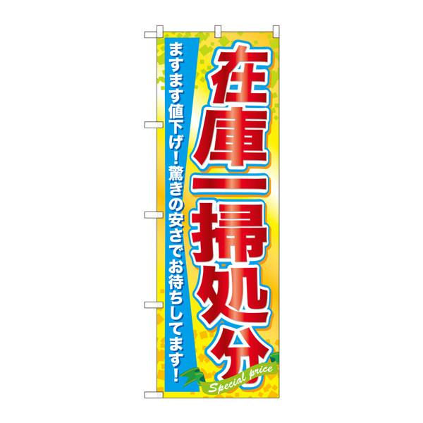 のぼり屋工房 のぼり 在庫一掃処分 60622 (取寄品)