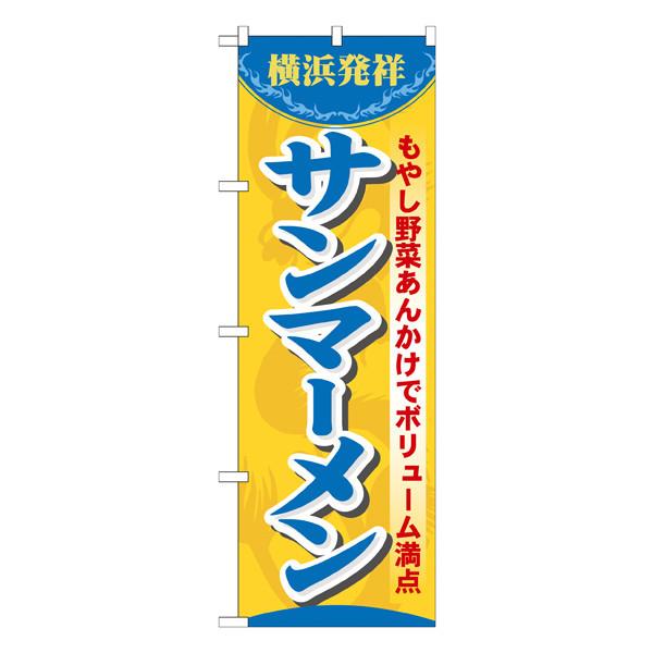 のぼり屋工房 のぼり サンマーメン 7070 (取寄品)