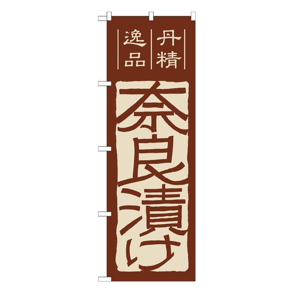 のぼり屋工房 のぼり 奈良漬け 7076 (取寄品)