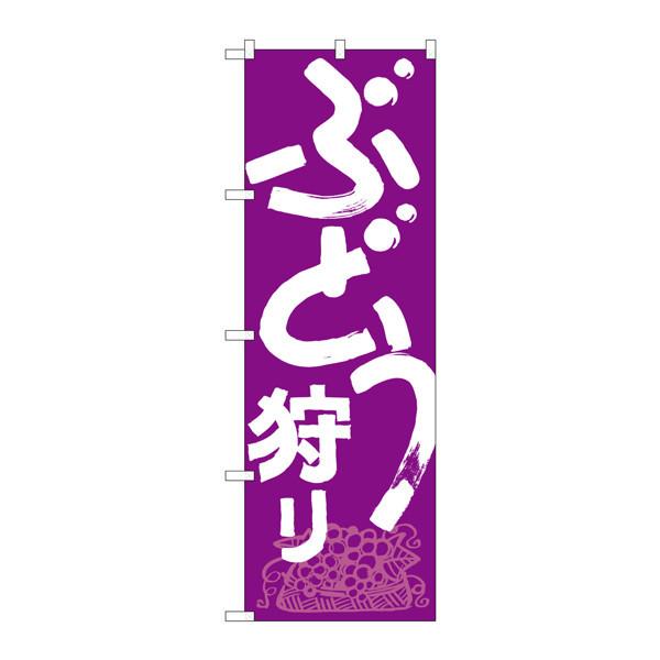 のぼり屋工房 のぼり ぶどう狩り 708 (取寄品)