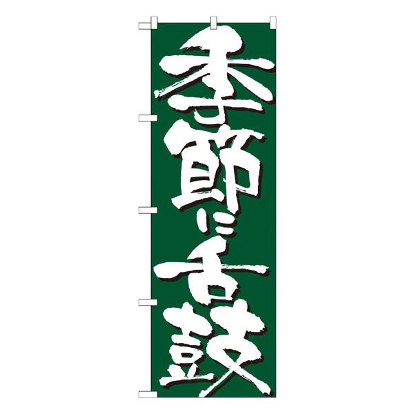 のぼり屋工房 のぼり 季節に舌鼓 7135 (取寄品)