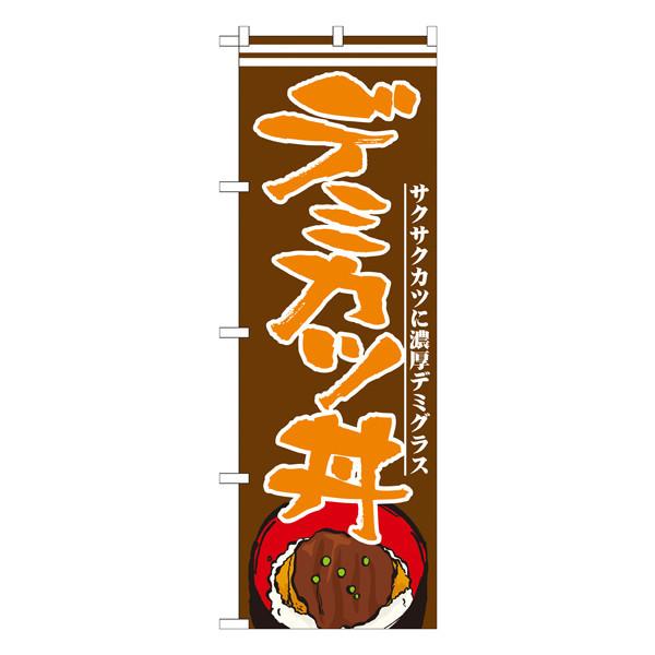 のぼり屋工房 のぼり デミカツ丼 21173 (取寄品)