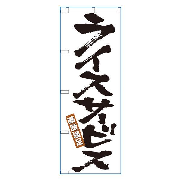 のぼり屋工房 のぼり ライスサービス 7541 (取寄品)