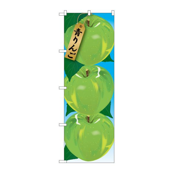 のぼり屋工房 のぼり 青りんご 絵旗(1) 21404 (取寄品)