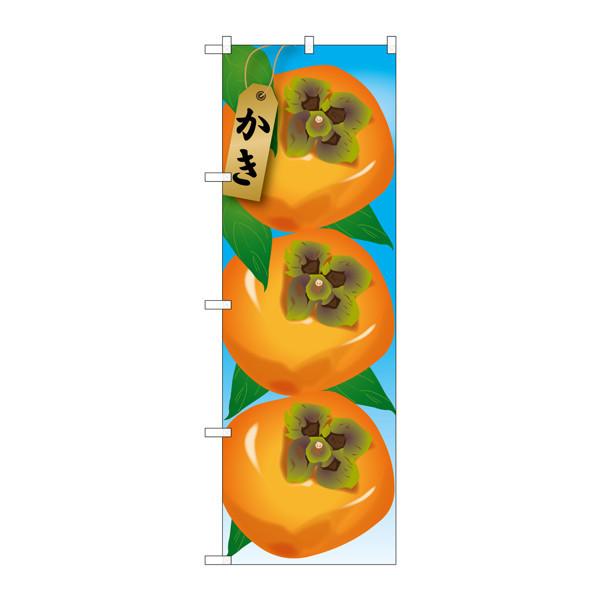 のぼり屋工房 のぼり かき 絵旗(1) 21407 (取寄品)