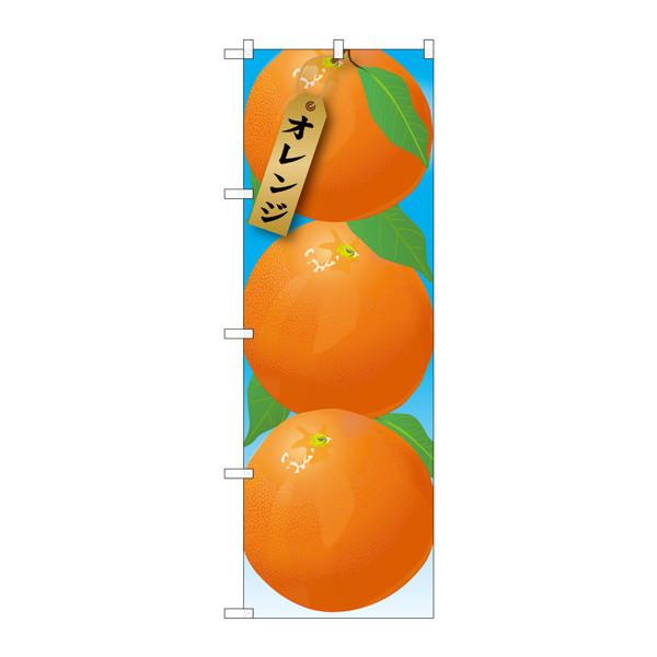 のぼり屋工房 のぼり オレンジ 絵旗(1) 21412 (取寄品)