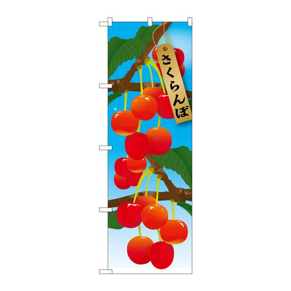 のぼり屋工房 のぼり さくらんぼ 絵旗(1) 21414 (取寄品)