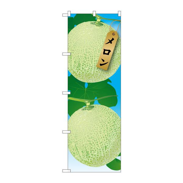 のぼり屋工房 のぼり メロン 絵旗(1) 21415 (取寄品)