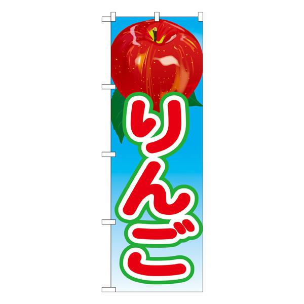 のぼり屋工房 のぼり りんご(2) 21421 (取寄品)