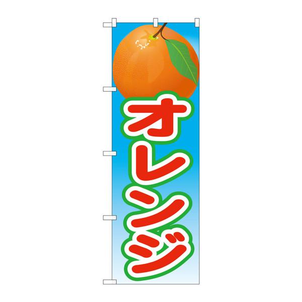 のぼり屋工房 のぼり オレンジ 絵旗(2) 21426 (取寄品)