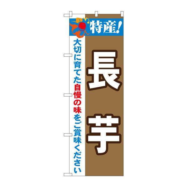 のぼり屋工房 のぼり 特産!長芋 21508 (取寄品)