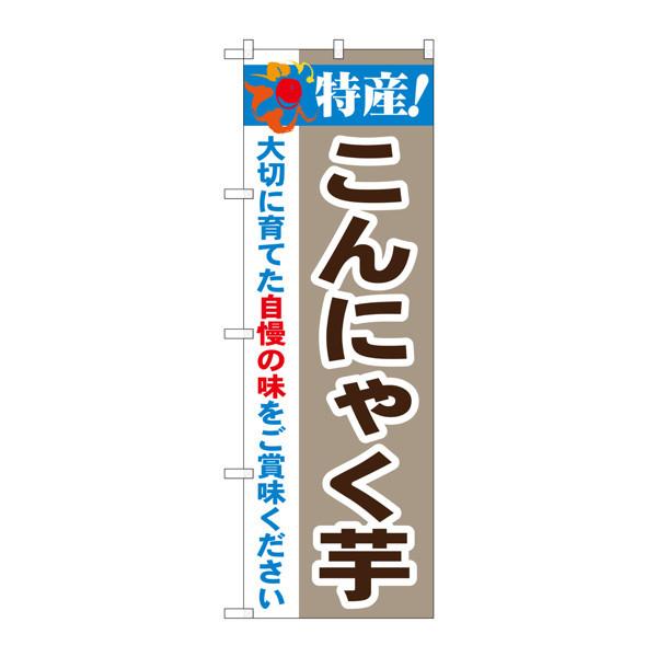 のぼり屋工房 のぼり 特産!こんにゃく芋 21510 (取寄品)