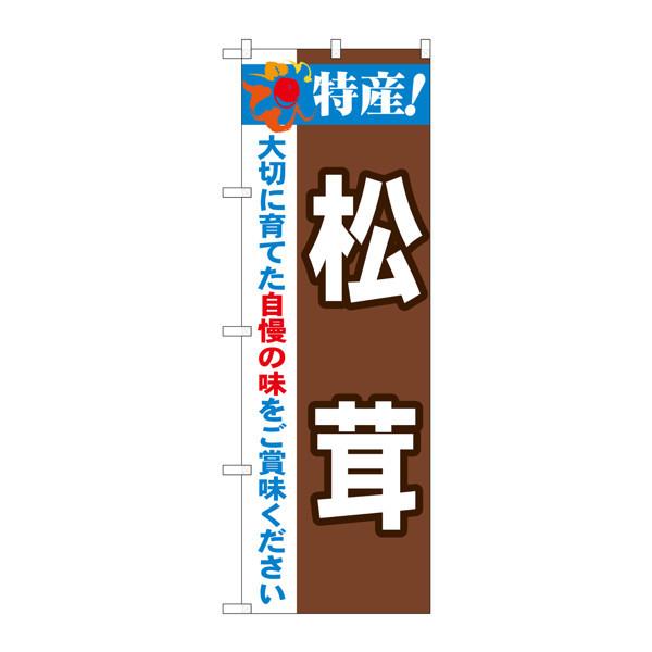 のぼり屋工房 のぼり 特産!松茸 21512 (取寄品)