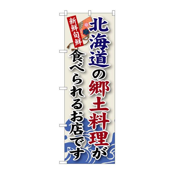 のぼり屋工房 のぼり SNB-55 北海道の郷土料理 30055 (取寄品)