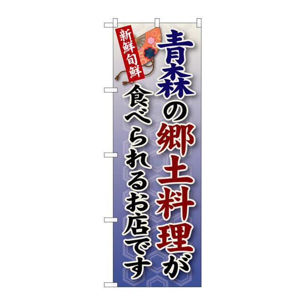 のぼり屋工房 のぼり SNB-56 青森の郷土料理 30056 (取寄品)