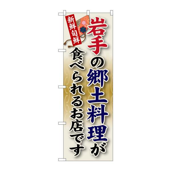 のぼり屋工房 のぼり SNB-57 岩手の郷土料理 30057 (取寄品)