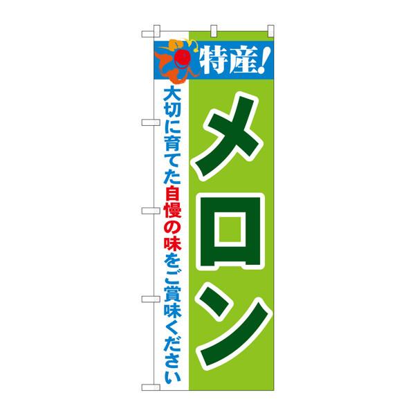 のぼり屋工房 のぼり 特産!メロン 21464 (取寄品)