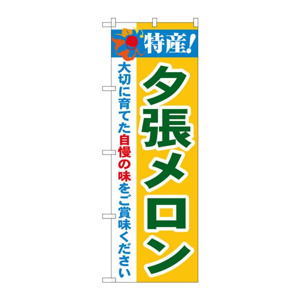 のぼり屋工房 のぼり 特産!夕張メロン 21465 (取寄品)