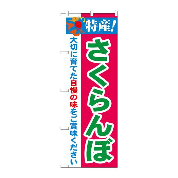 のぼり屋工房 のぼり 特産!さくらんぼ 21466 (取寄品)