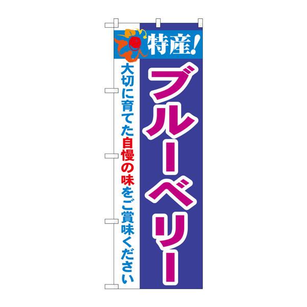のぼり屋工房 のぼり 特産!ブルーベリー 21468 (取寄品)