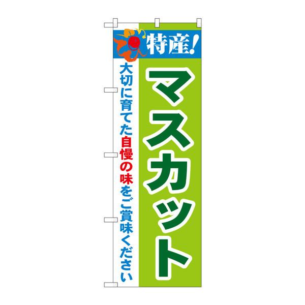 のぼり屋工房 のぼり 特産!マスカット 21470 (取寄品)