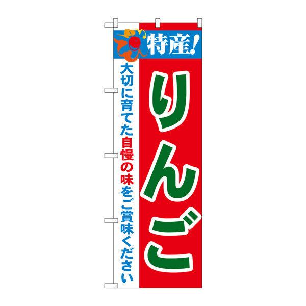 のぼり屋工房 のぼり 特産!りんご 21471 (取寄品)