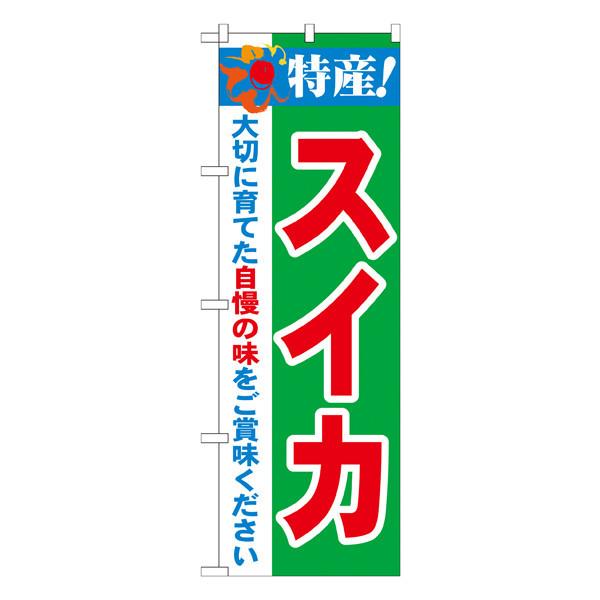 のぼり屋工房 のぼり 特産!スイカ 21472 (取寄品)