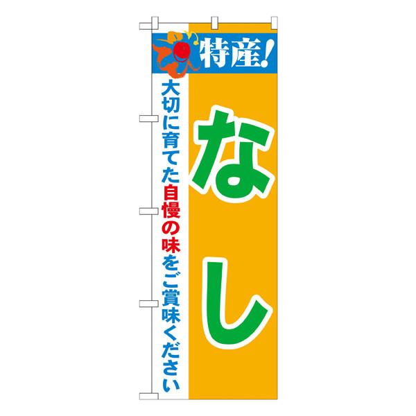 のぼり屋工房 のぼり 特産!なし 21474 (取寄品)