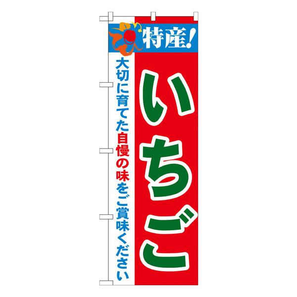 のぼり屋工房 のぼり 特産!いちご 21477 (取寄品)