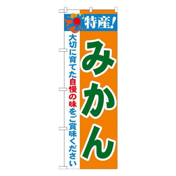 のぼり屋工房 のぼり 「特産!みかん」 21478 (取寄品)