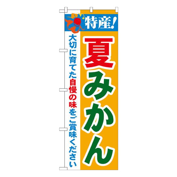 のぼり屋工房 のぼり 特産!夏みかん 21479 (取寄品)