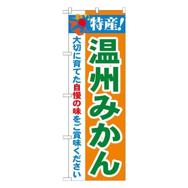 のぼり屋工房 のぼり 特産!温州みかん 21480 (取寄品)