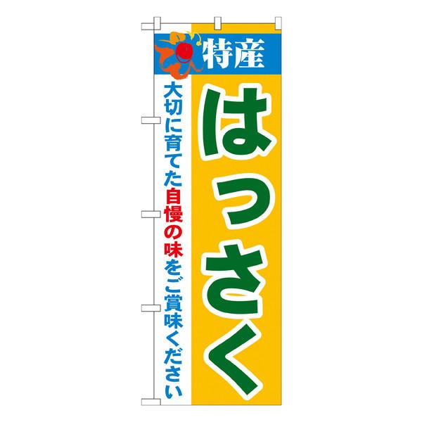 のぼり屋工房 のぼり 特産!はっさく 21482 (取寄品)