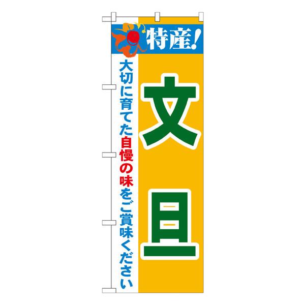 のぼり屋工房 のぼり 特産!文旦 21483 (取寄品)
