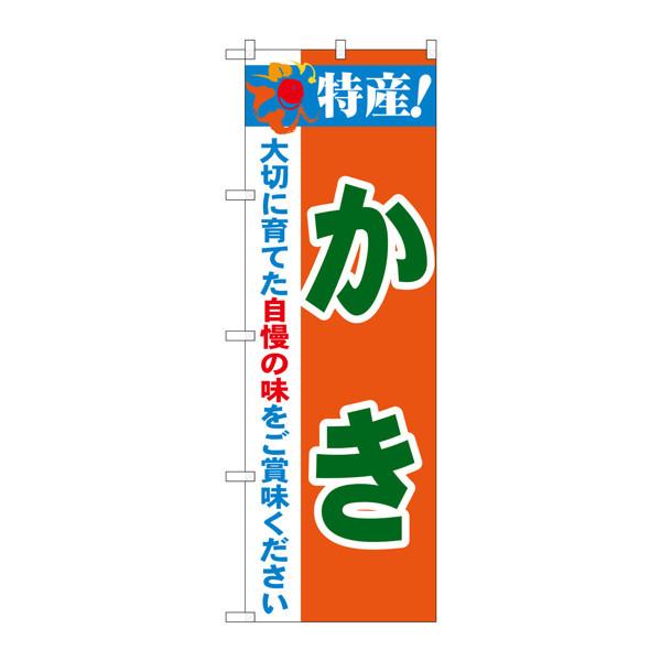 のぼり屋工房 のぼり 特産!かき 21484 (取寄品)