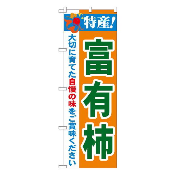 のぼり屋工房 のぼり 特産!富有柿 21485 (取寄品)