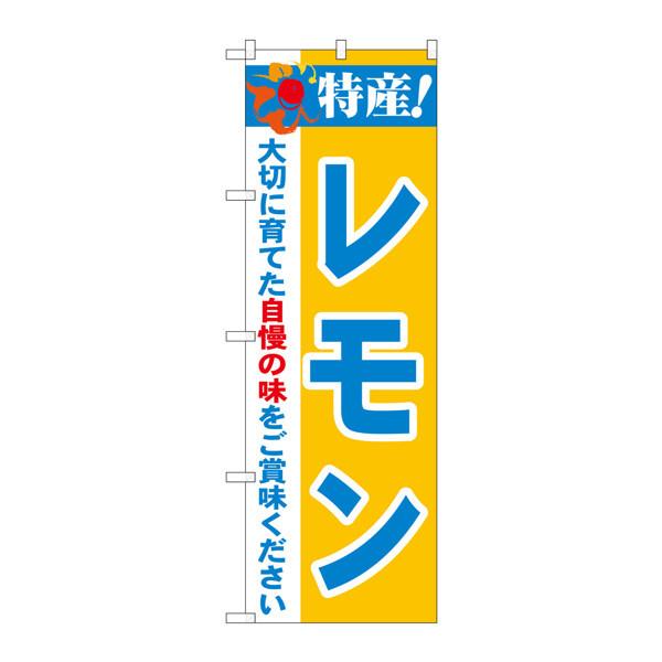 のぼり屋工房 のぼり 特産!レモン 21486 (取寄品)