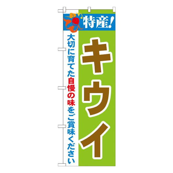 のぼり屋工房 のぼり 特産!キウイ 21487 (取寄品)