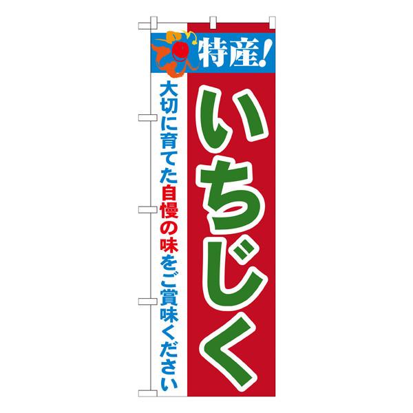 のぼり屋工房 のぼり 特産!いちじく 21488 (取寄品)