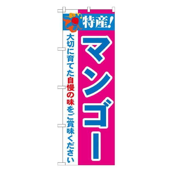 のぼり屋工房 のぼり 特産!マンゴー 21489 (取寄品)