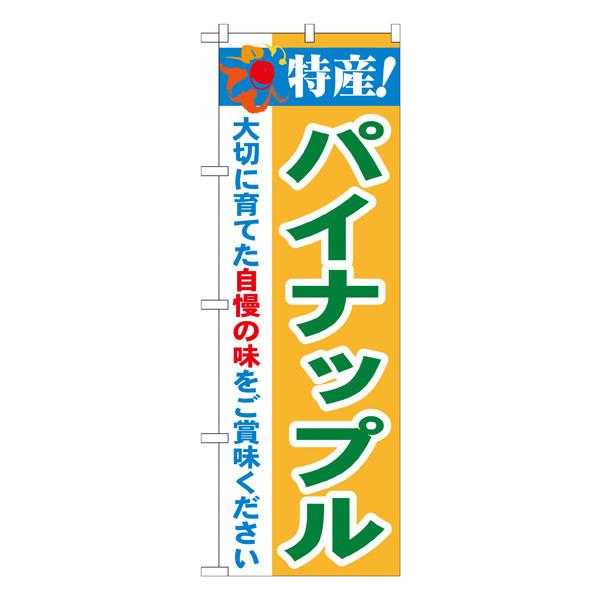 のぼり屋工房 のぼり 特産!パイナップル 21490 (取寄品)
