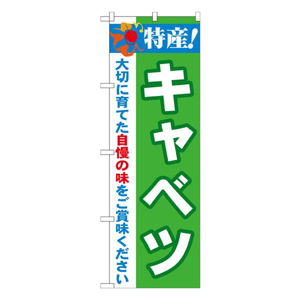 のぼり屋工房 のぼり 特産!キャベツ 21492 (取寄品)