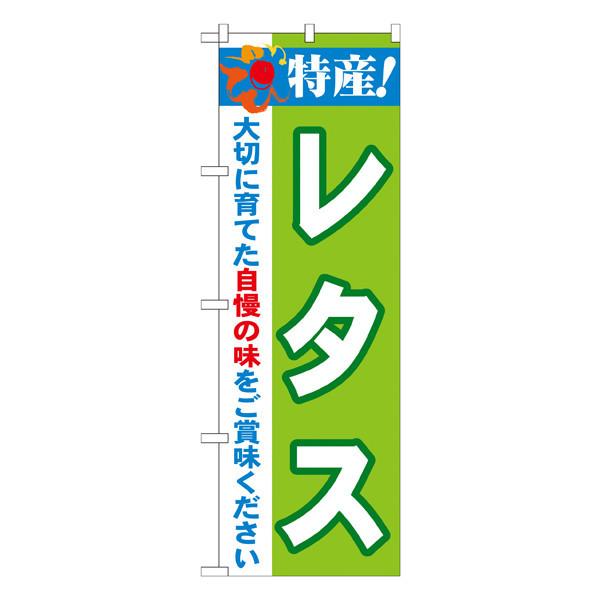 のぼり屋工房 のぼり 特産!レタス 21493 (取寄品)