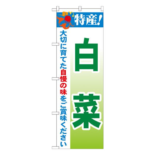 のぼり屋工房 のぼり 特産!白菜 21494 (取寄品)