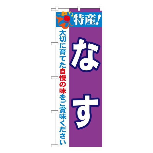 のぼり屋工房 のぼり 特産!なす 21495 (取寄品)