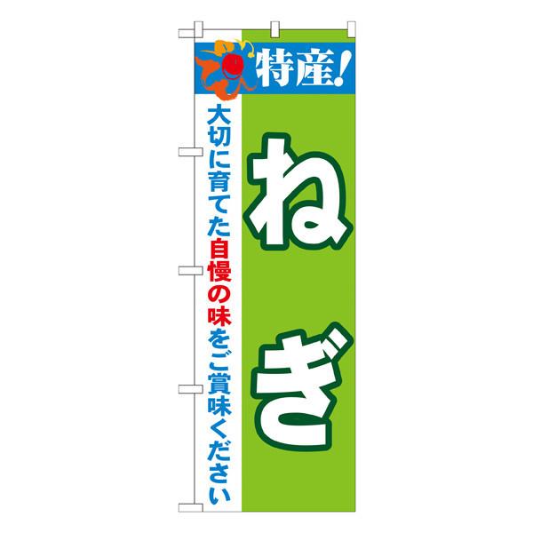 のぼり屋工房 のぼり 特産!ねぎ 21497 (取寄品)