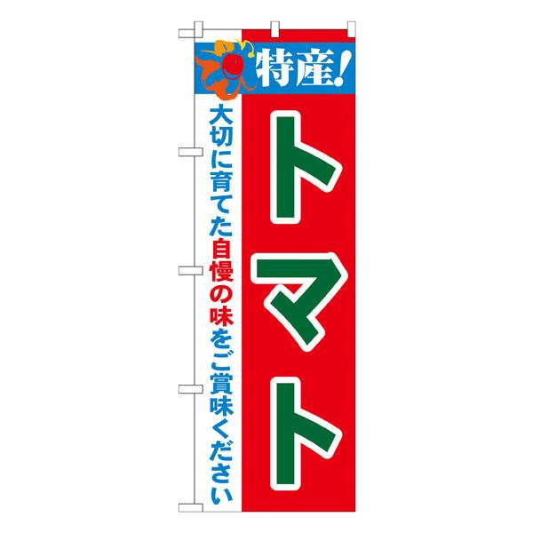 のぼり屋工房 のぼり 特産!トマト 21498 (取寄品)