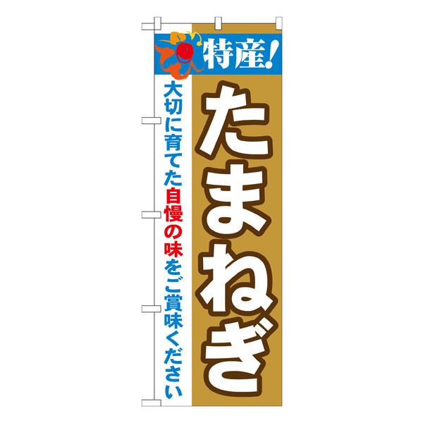 のぼり屋工房 のぼり 特産!たまねぎ 21499 (取寄品)