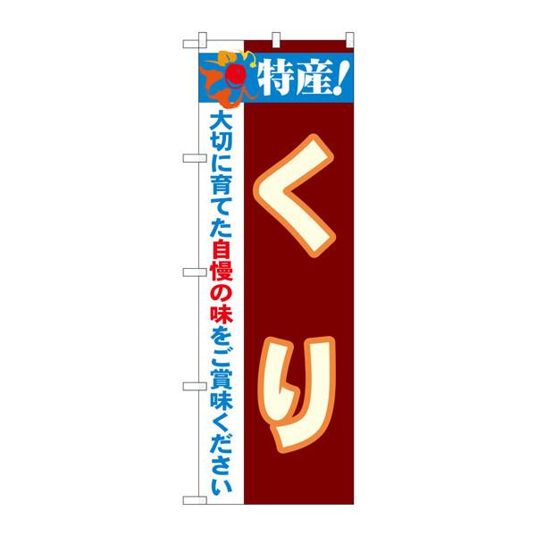 のぼり屋工房 のぼり 特産!くり 21502 (取寄品)